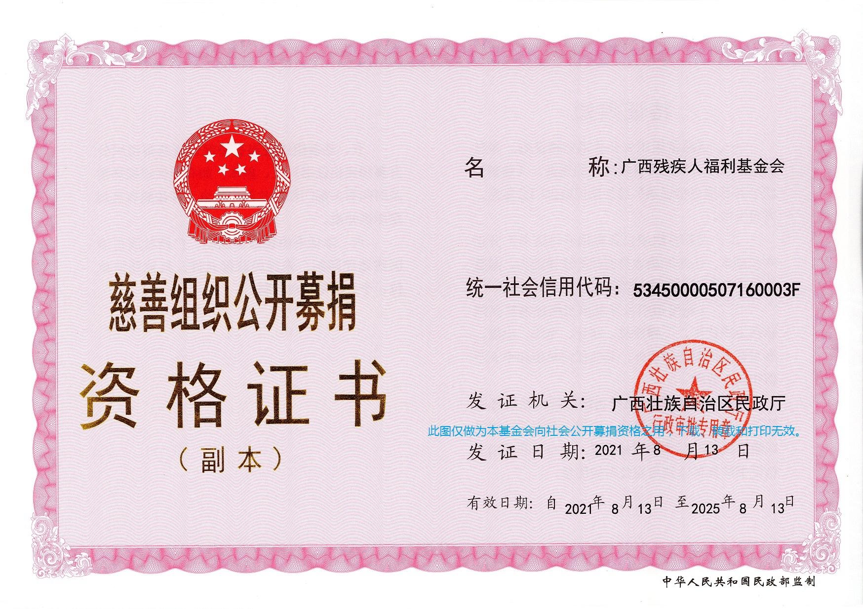 广西残疾人福利基金会